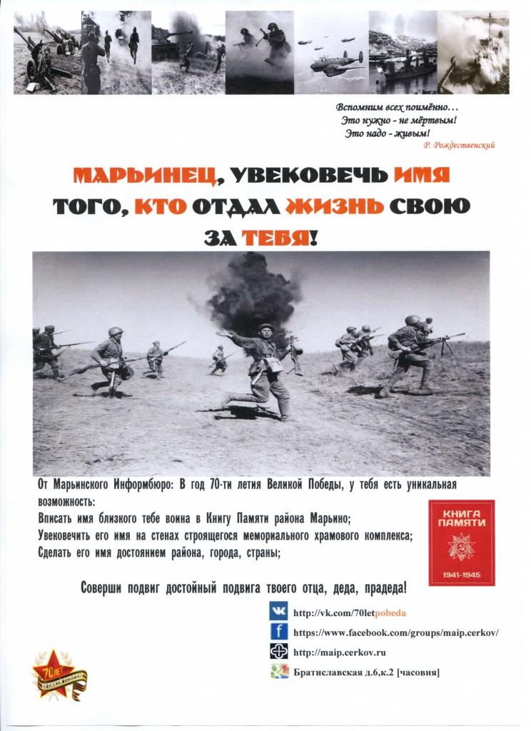 Книга Памяти198