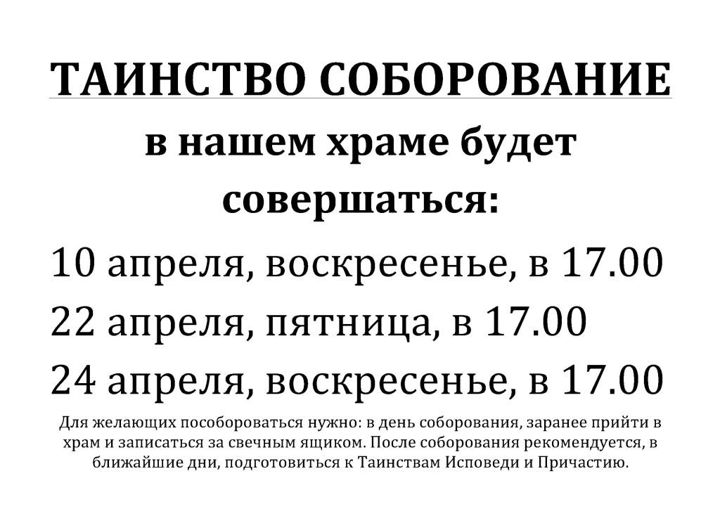 заказать соборование в храме на братиславской ключ чипом