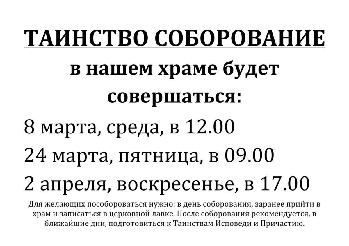 этом соборование в храме на братиславской информация том как